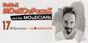 mouzourakis-banner-600x288-anodos-final-new-to-print