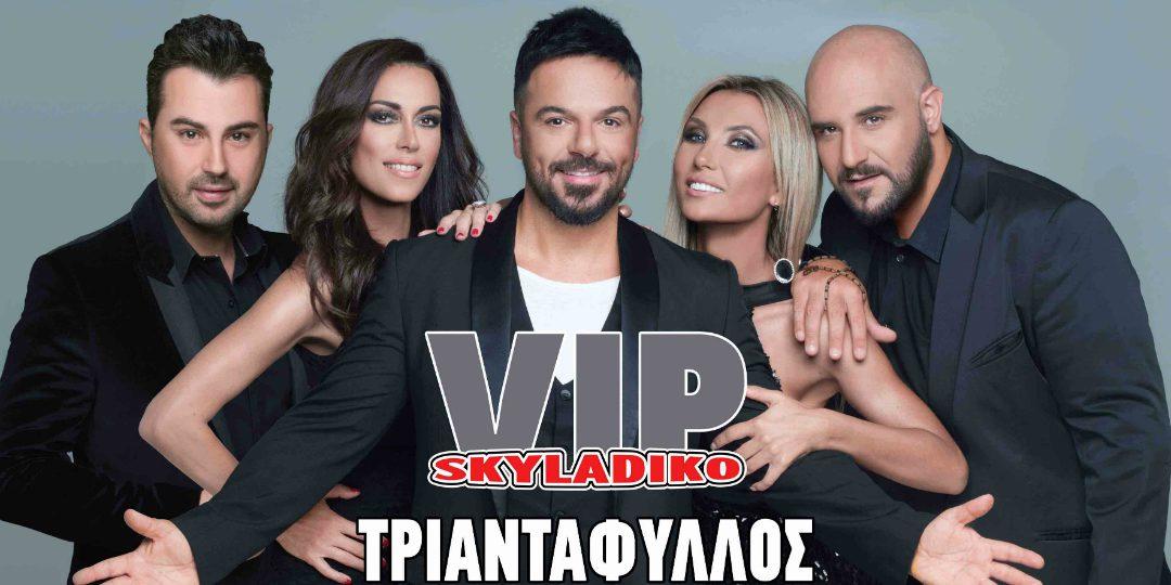 VIP SKYLADIKO
